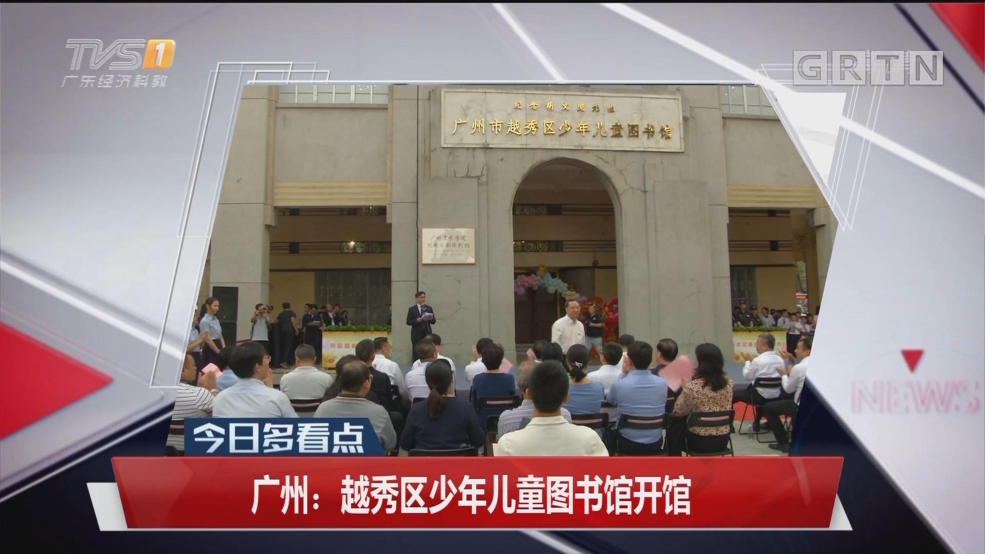 广州:越秀区少年儿童图书馆开馆