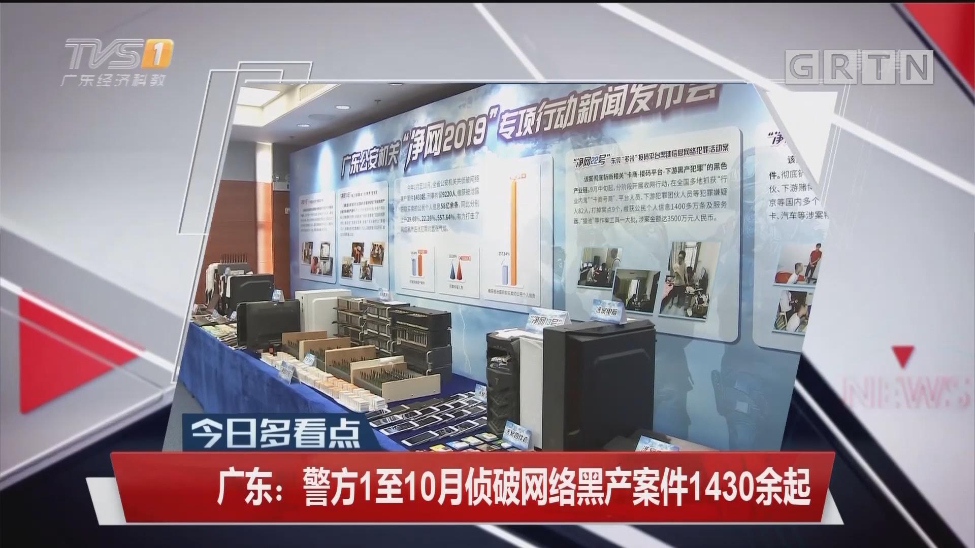 广东:警方1至10月侦破网络黑产案件1430余起