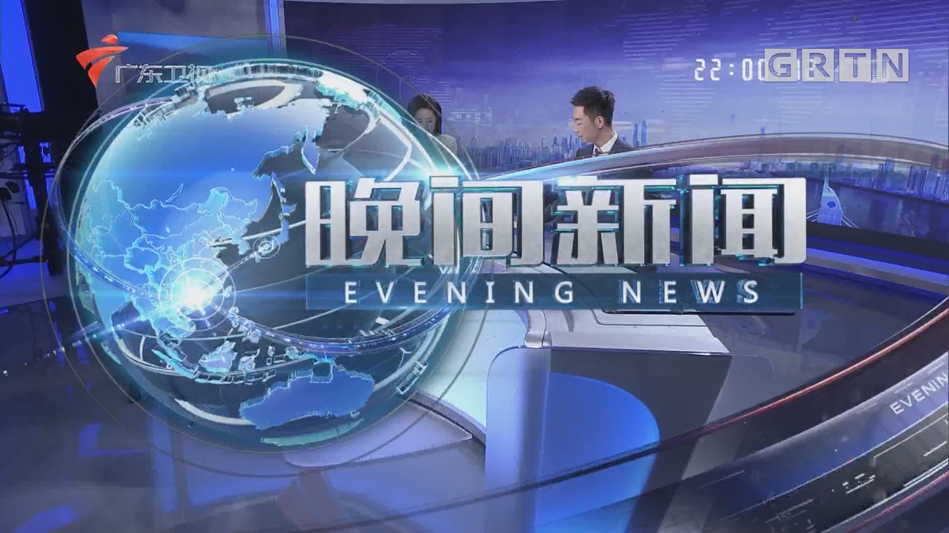 [HD][2019-11-14]晚间新闻:广州:为中小民营企业赋能 助推实体经济高质量发展 打造政策服务闭环 助力中小企业创新研发