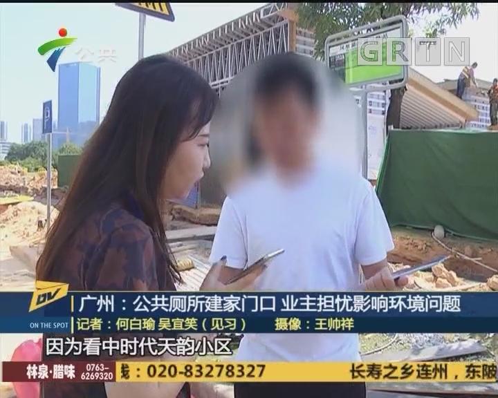 (DV现场)广州:公共厕所建家门口 业主担忧影响环境问题