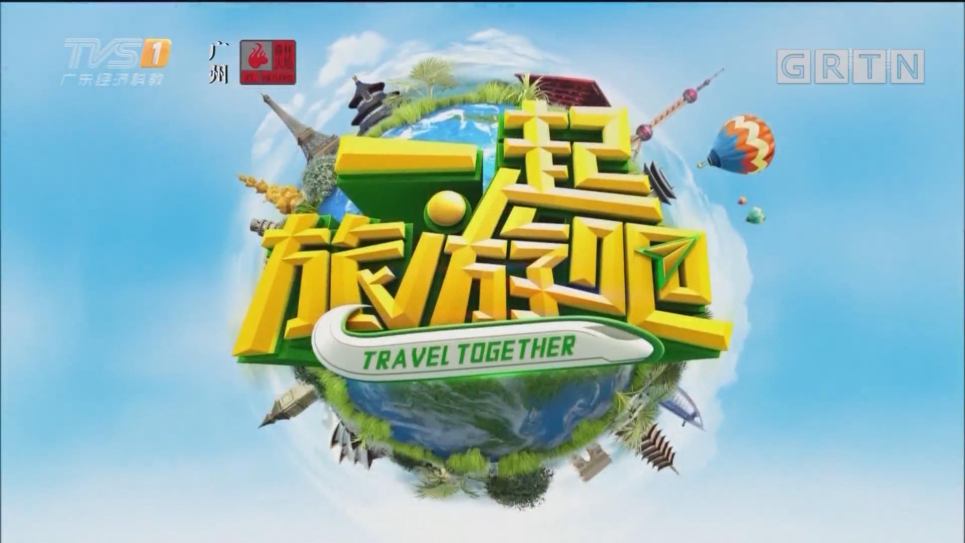 [HD][2019-11-17]一起旅游吧