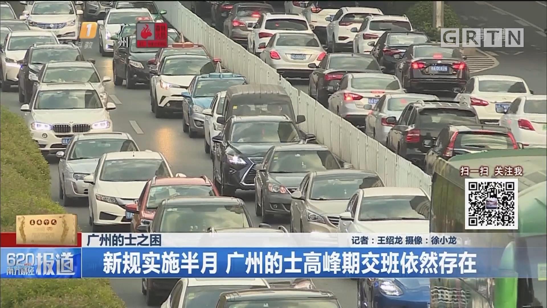 广州的士之困 新规实施半月 广州的士高峰期交班依然存在