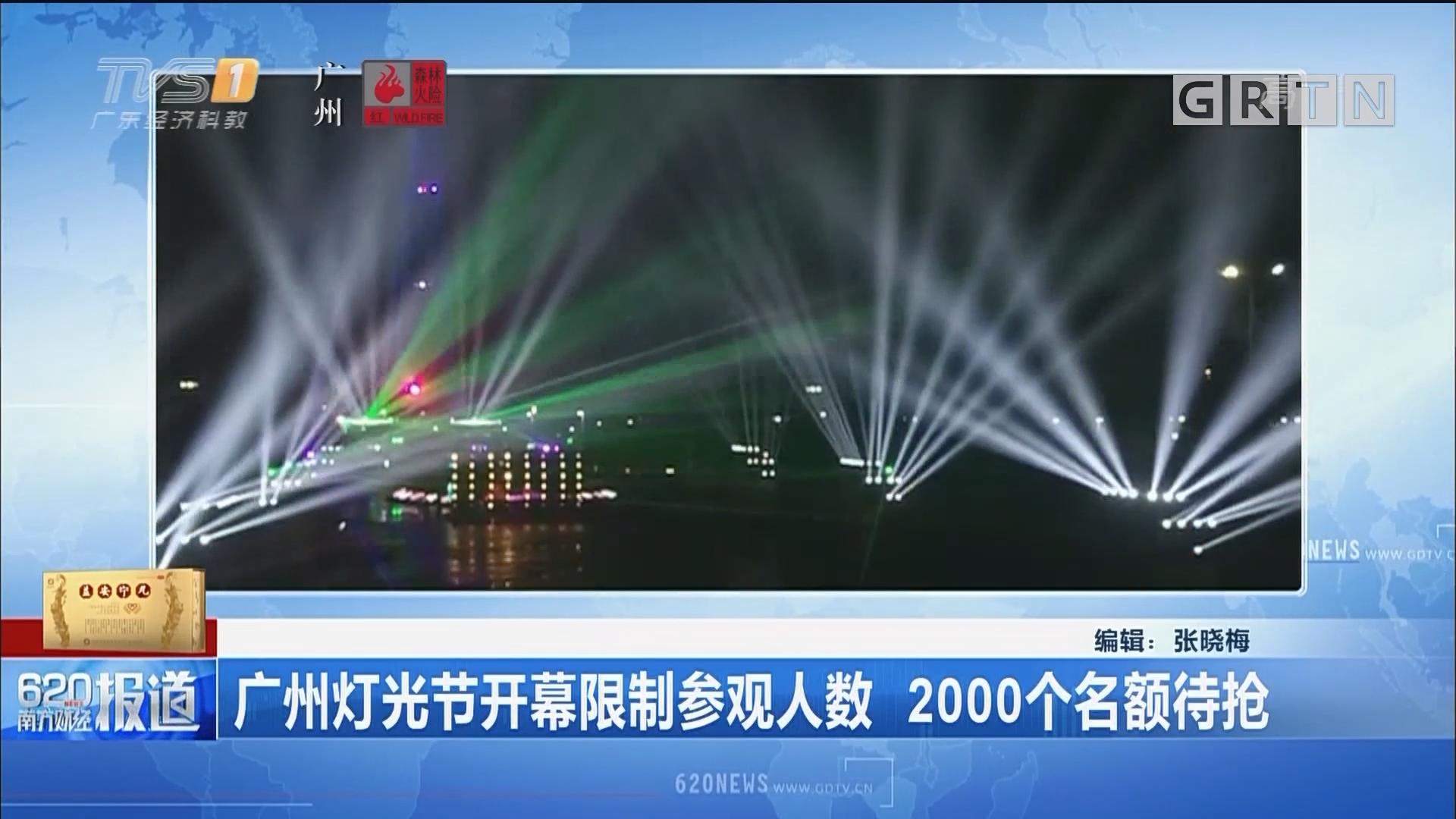 广州灯光节开幕限制参观人数 2000个名额待抢