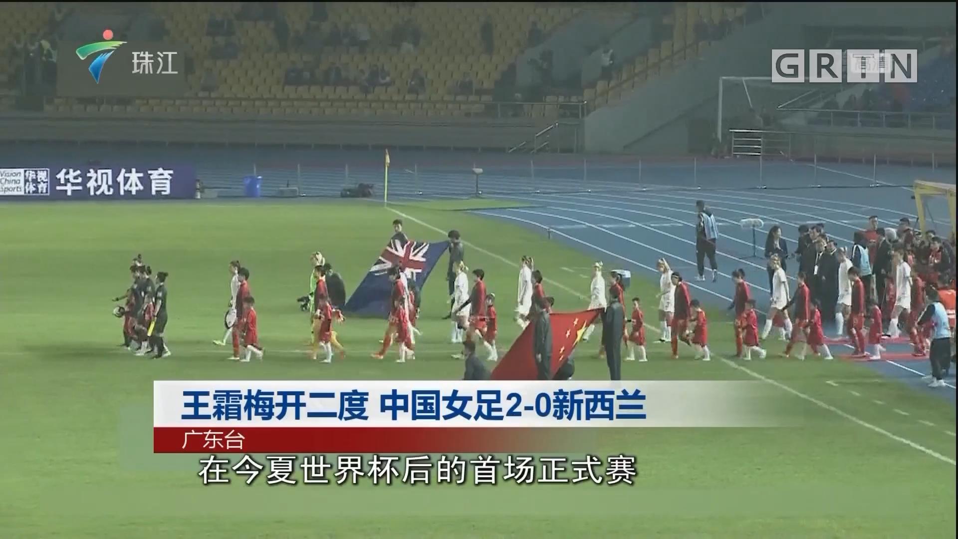 王霜梅开二度 中国女足2-0新西兰
