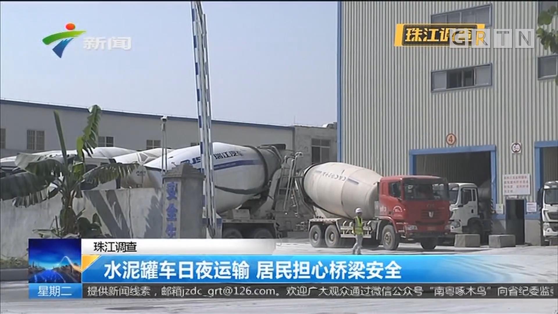 珠江调查:水泥罐车日夜运输 居民担心桥梁安全