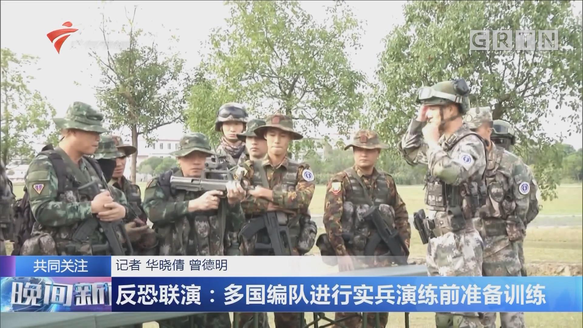 反恐联演:多国编队进行实兵演练前准备训练