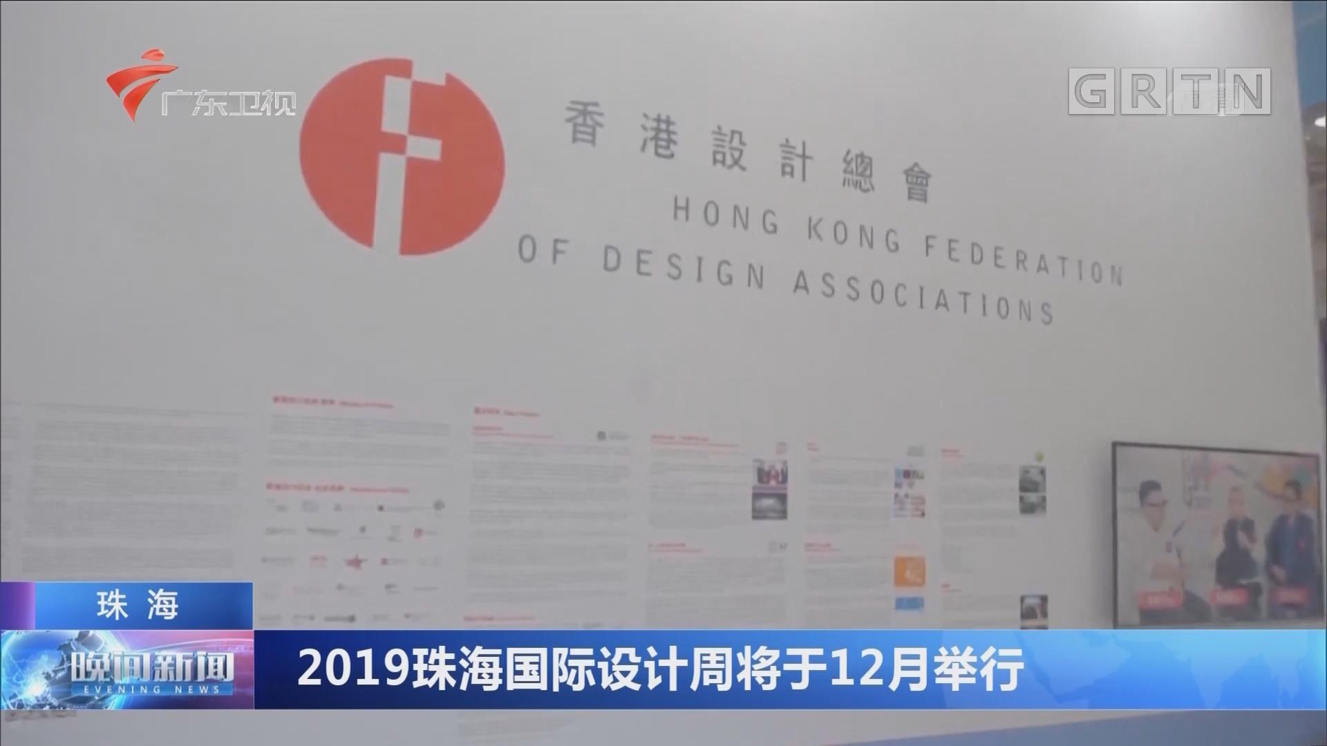 珠海:2019珠海国际设计周将于12月举行