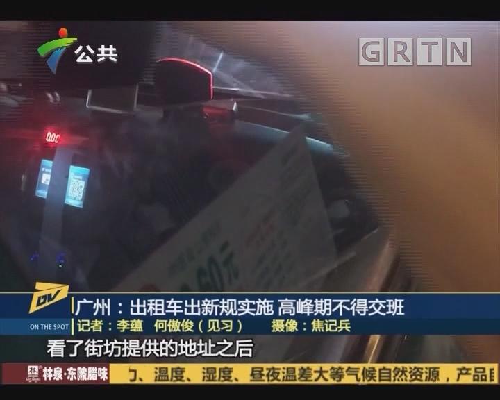 (DV现场)广州:出租车出新规实施 高峰期不得交班