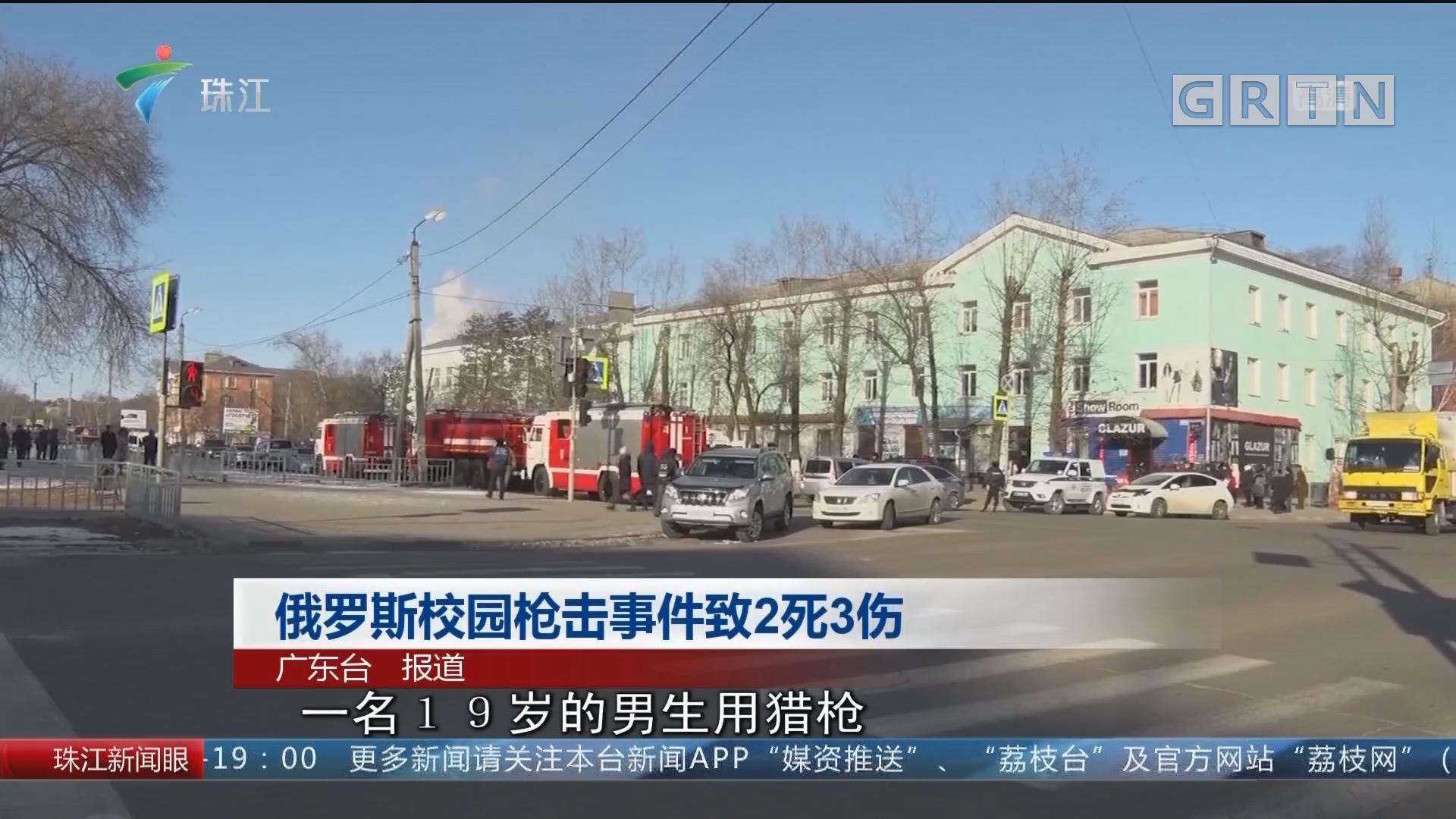 俄罗斯校园枪击事件致2死3伤