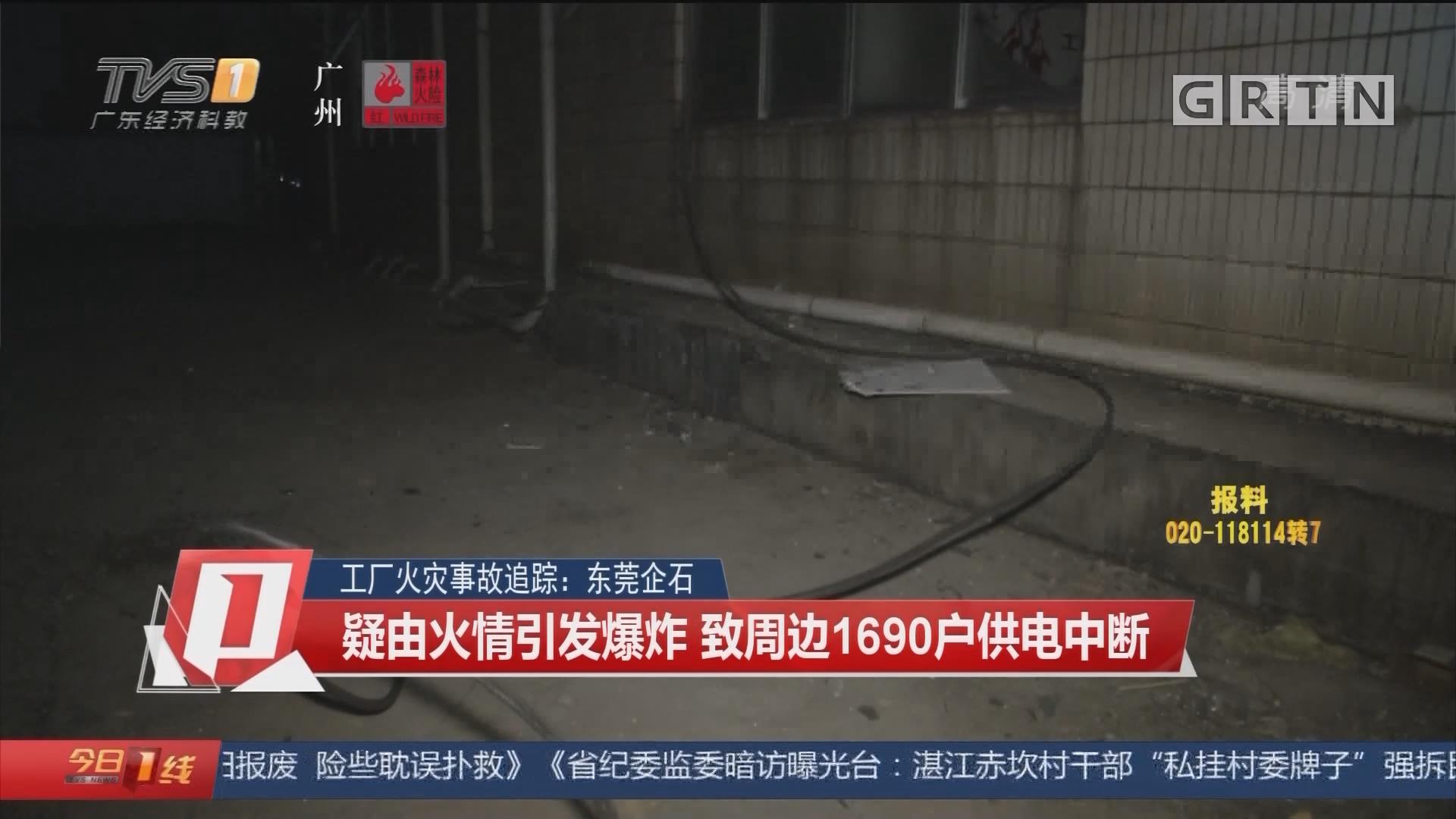 工厂火灾事故追踪:东莞企石 疑由火情引发爆炸 致周边1690户供电中断