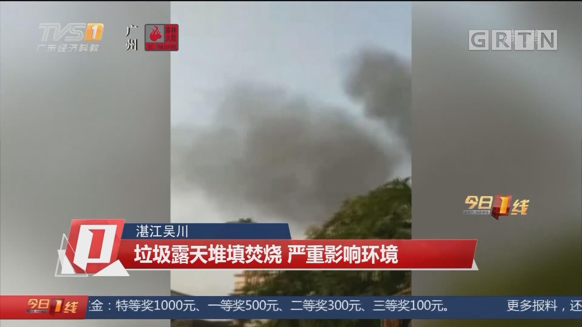 湛江吴川:垃圾露天堆填焚烧 严重影响环境