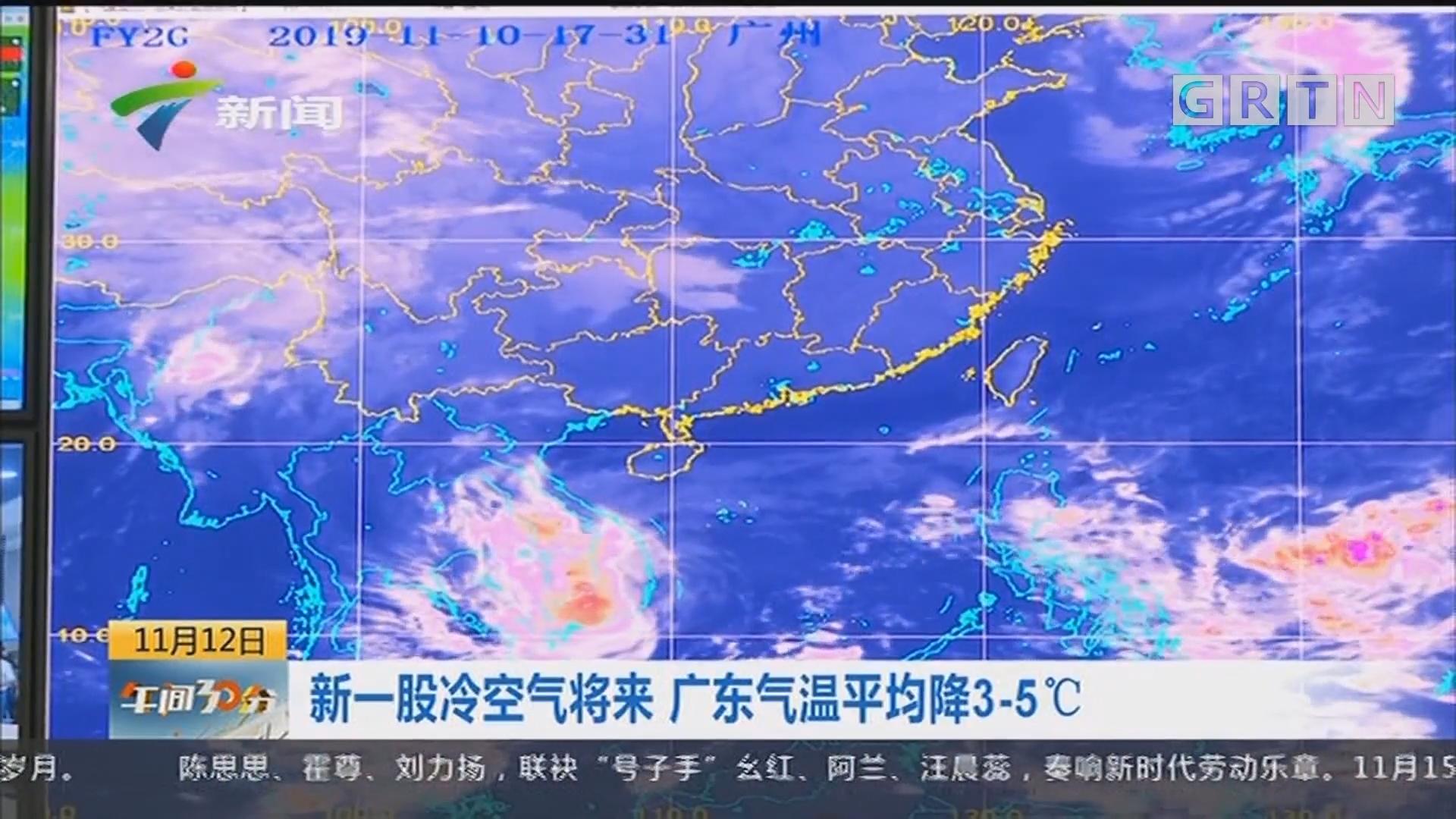 新一股冷空气将来 广东气温平均降3—5℃