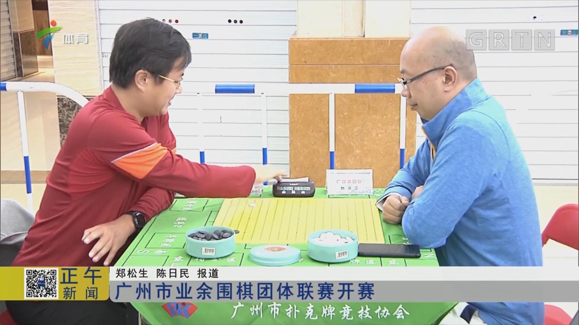 广州市业余围棋团体联赛开赛