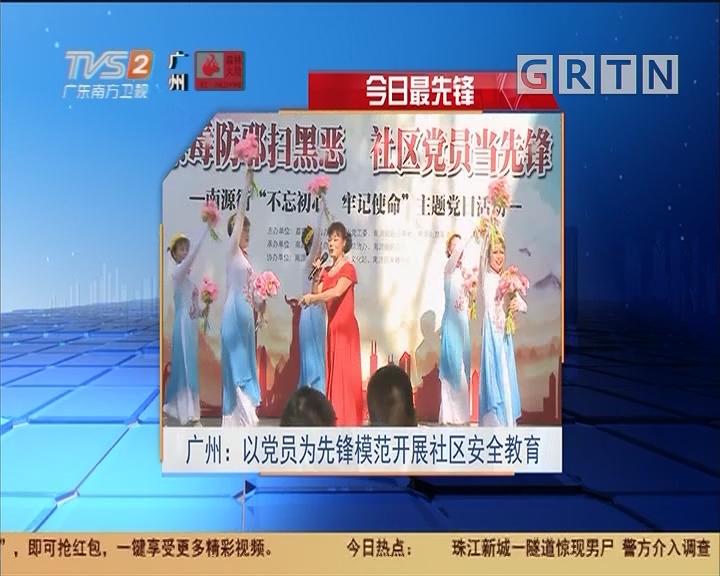 今日最先锋 广州:以党员为先锋模范开展社区安全教育