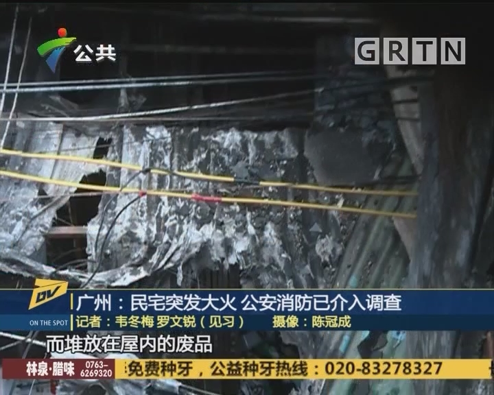 (DV现场)广州:民宅突发大火 公安消防已介入调查