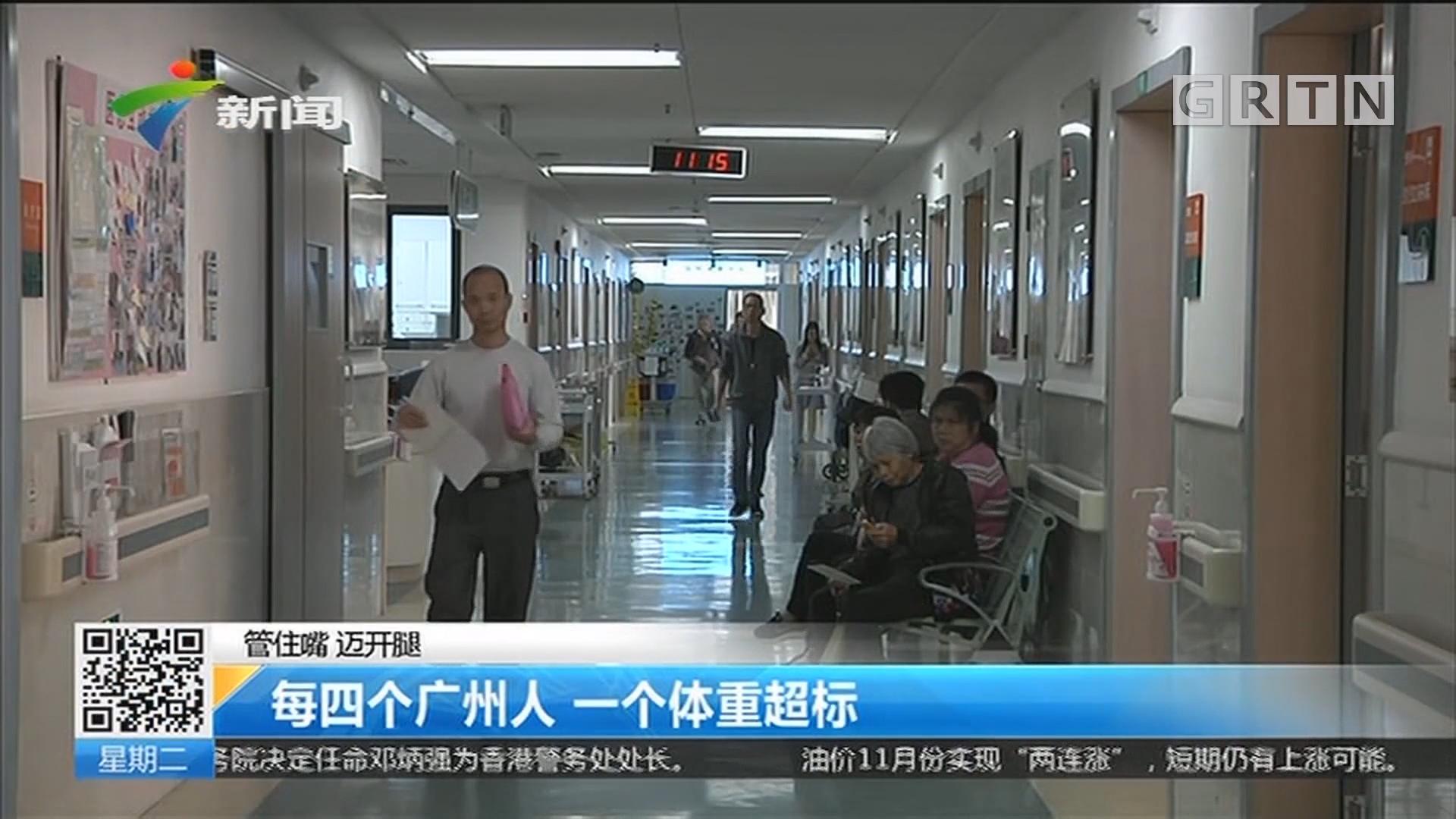 管住嘴 迈开腿 每四个广州人 一个体重超标