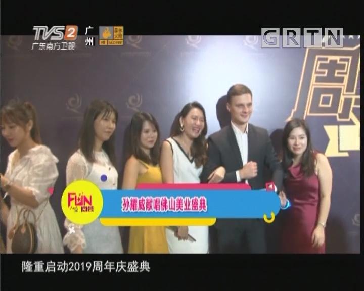 [2019-11-02]FUN尚荟:孙耀威献唱佛山美业盛典