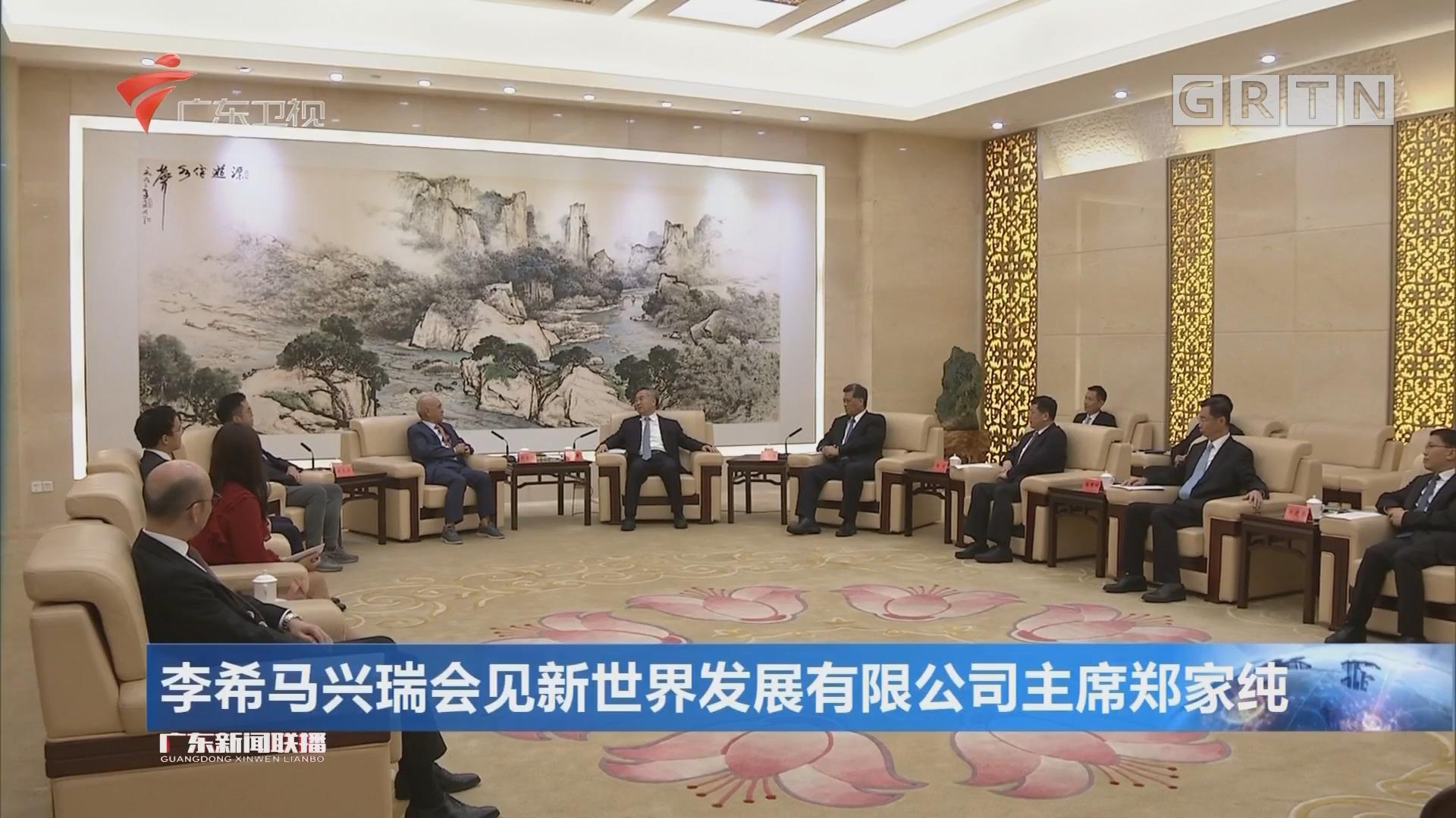 李希馬興瑞會見新世界發展有限公司主席鄭家純