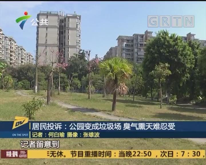 (DV现场)居民投诉:公园变成垃圾场 臭气熏天难忍受
