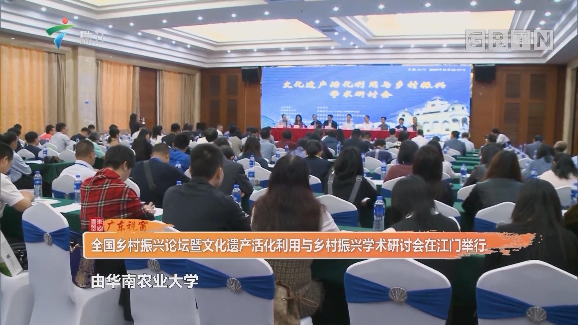 全国乡村振兴论坛暨文化遗产活化利用与乡村振兴学术研讨会在江门举行