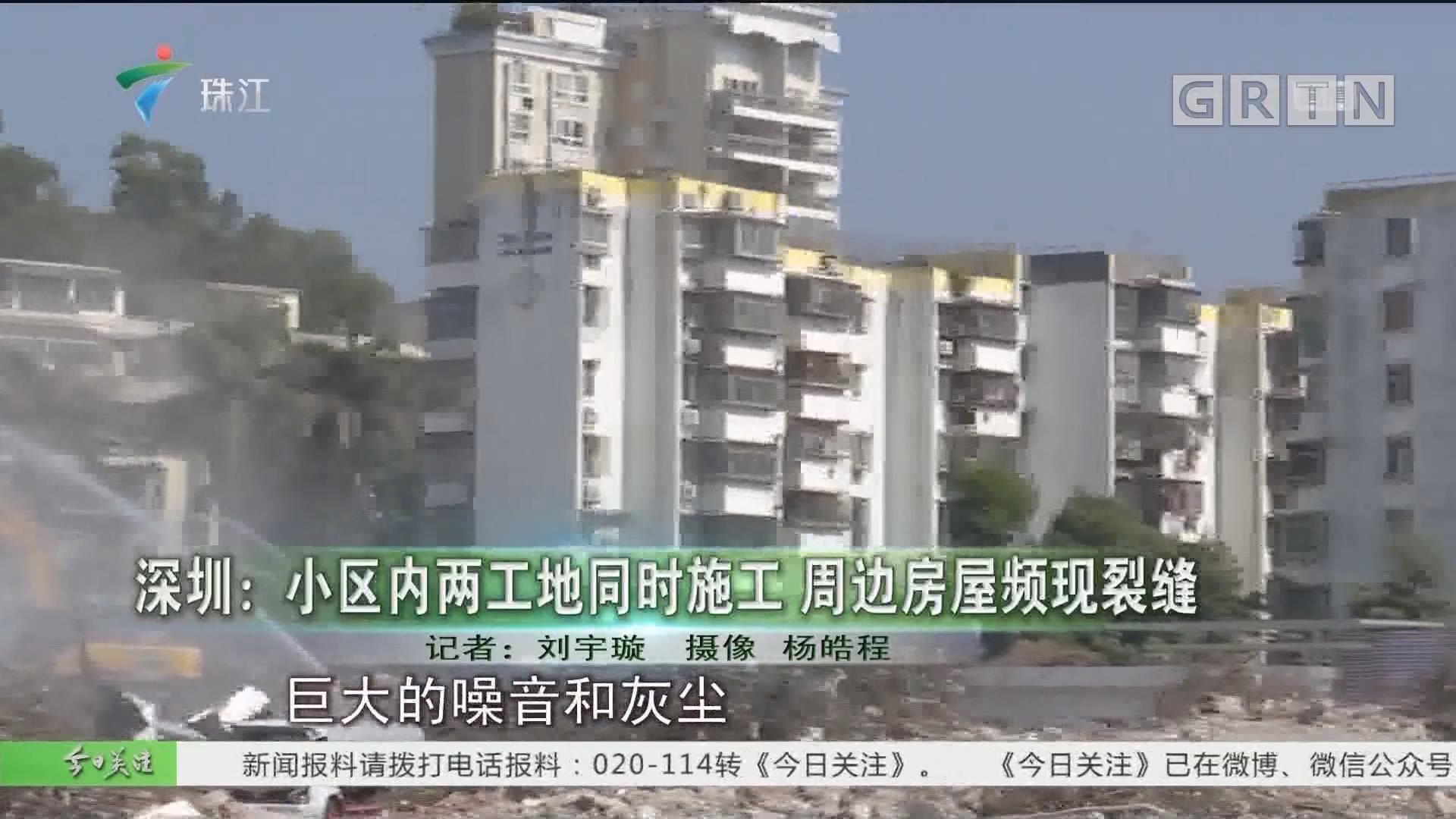 深圳:小区内两工地同时施工 周边房屋频现裂缝