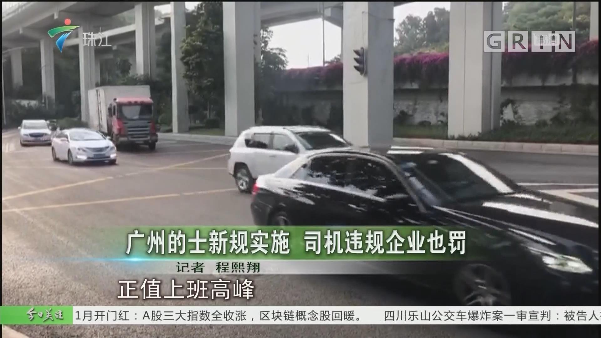 广州的士新规实施 司机违规企业也罚