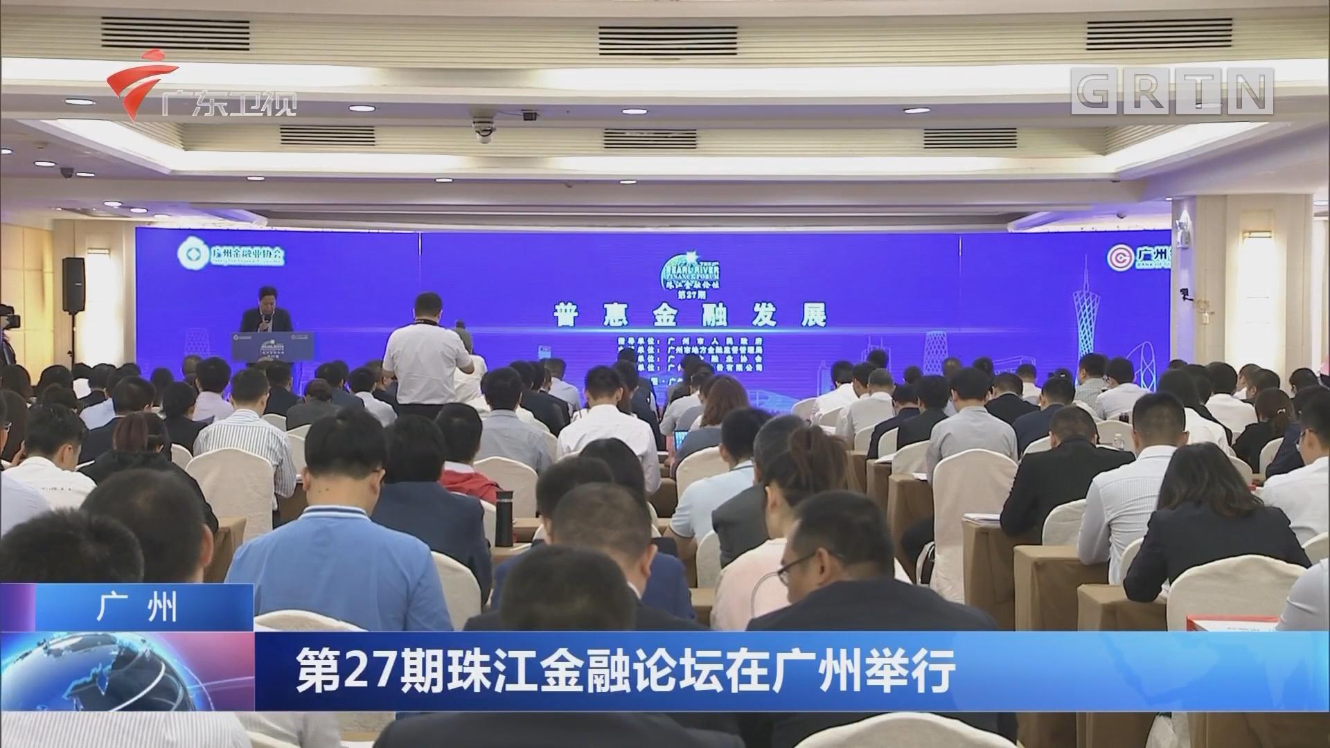 广州:第27期珠江金融论坛在广州举行