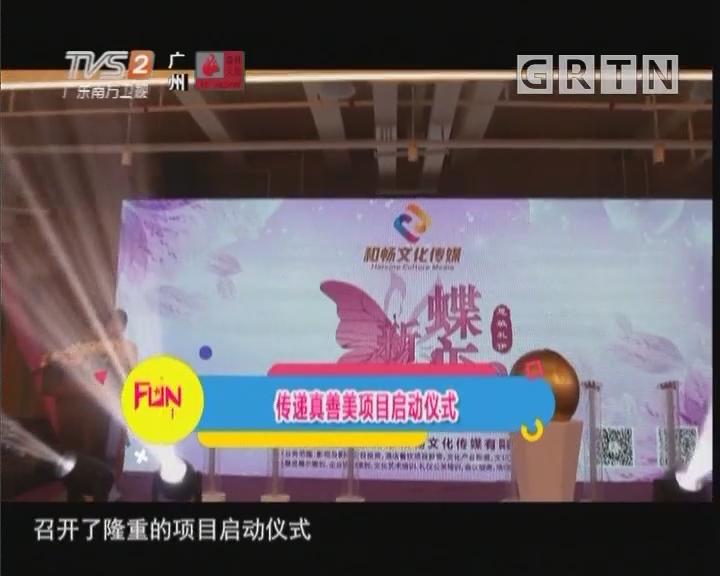 [2019-11-10]FUN尚荟:传递真善美项目启动仪式