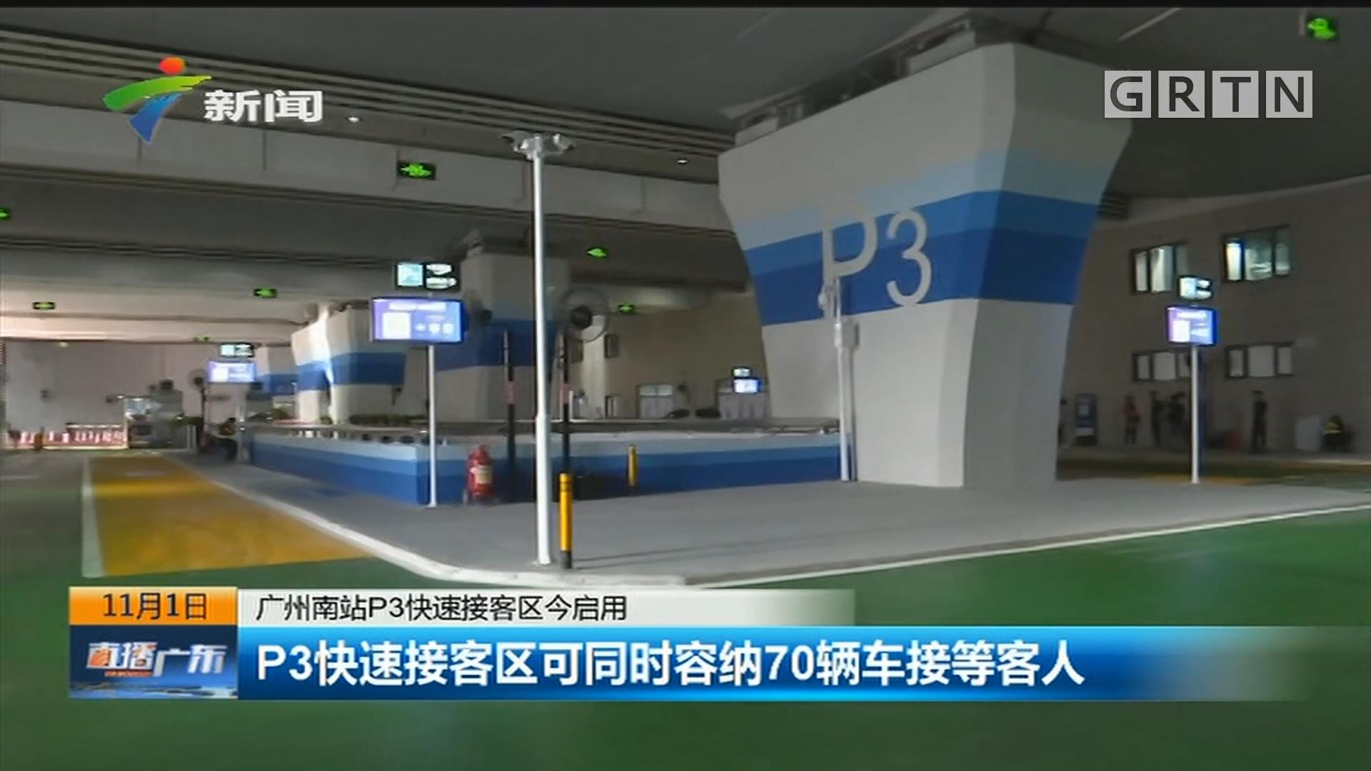广州南站P3快速接客区今启用:P3快速接客区可同时容纳70辆车接等客人