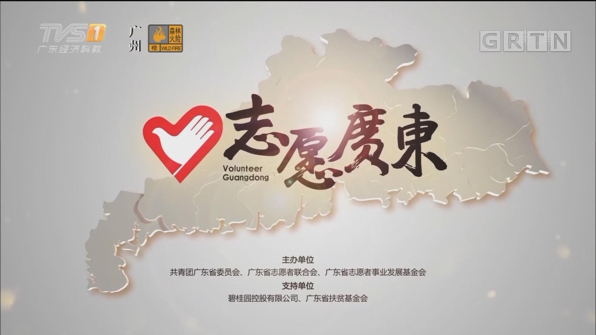 [HD][2019-11-01]志愿广东