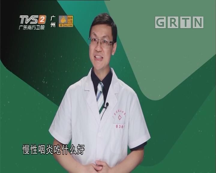 生活体验官:慢性咽炎吃什么好