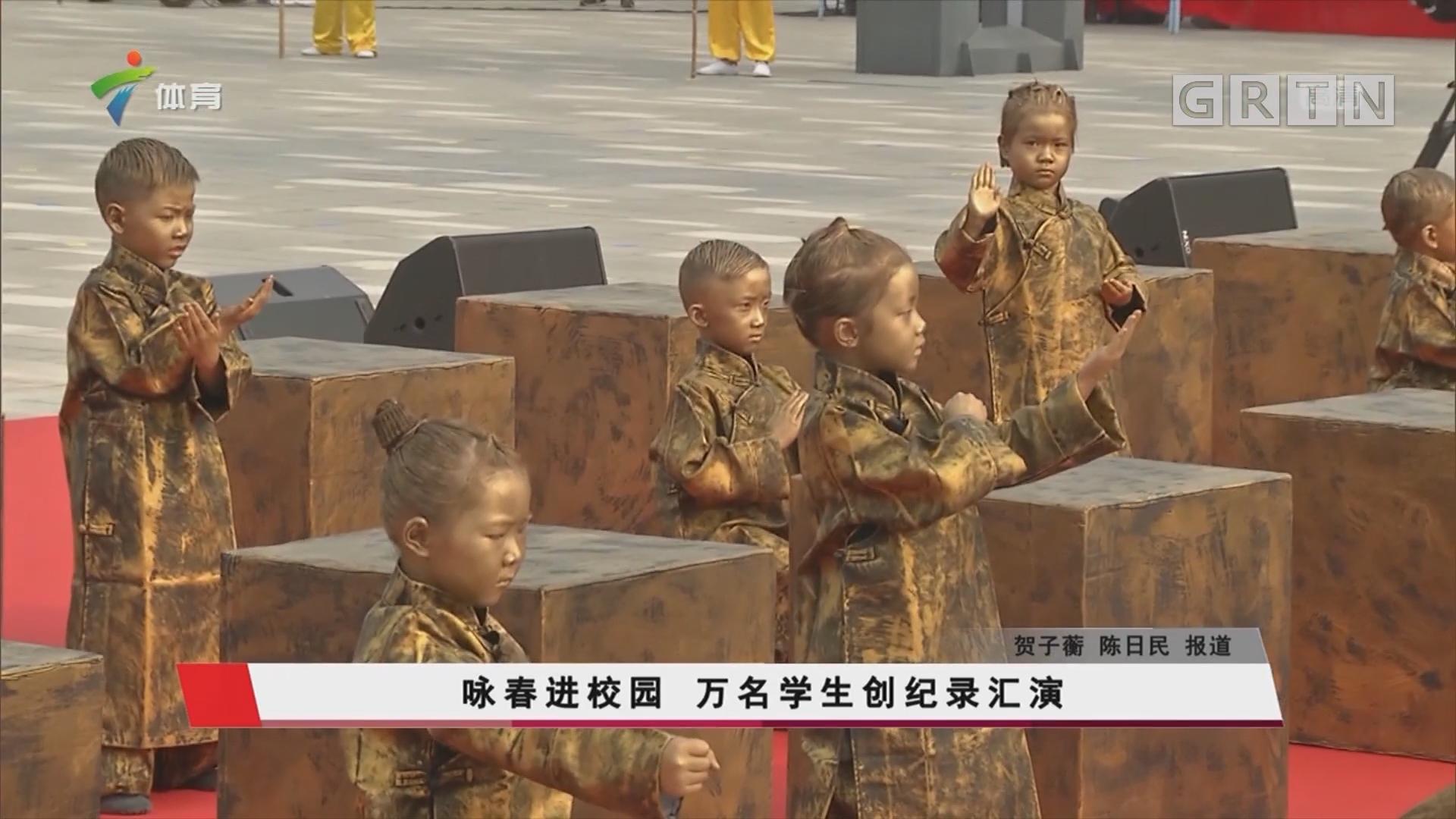 咏春进校园 万名学生创纪录汇演