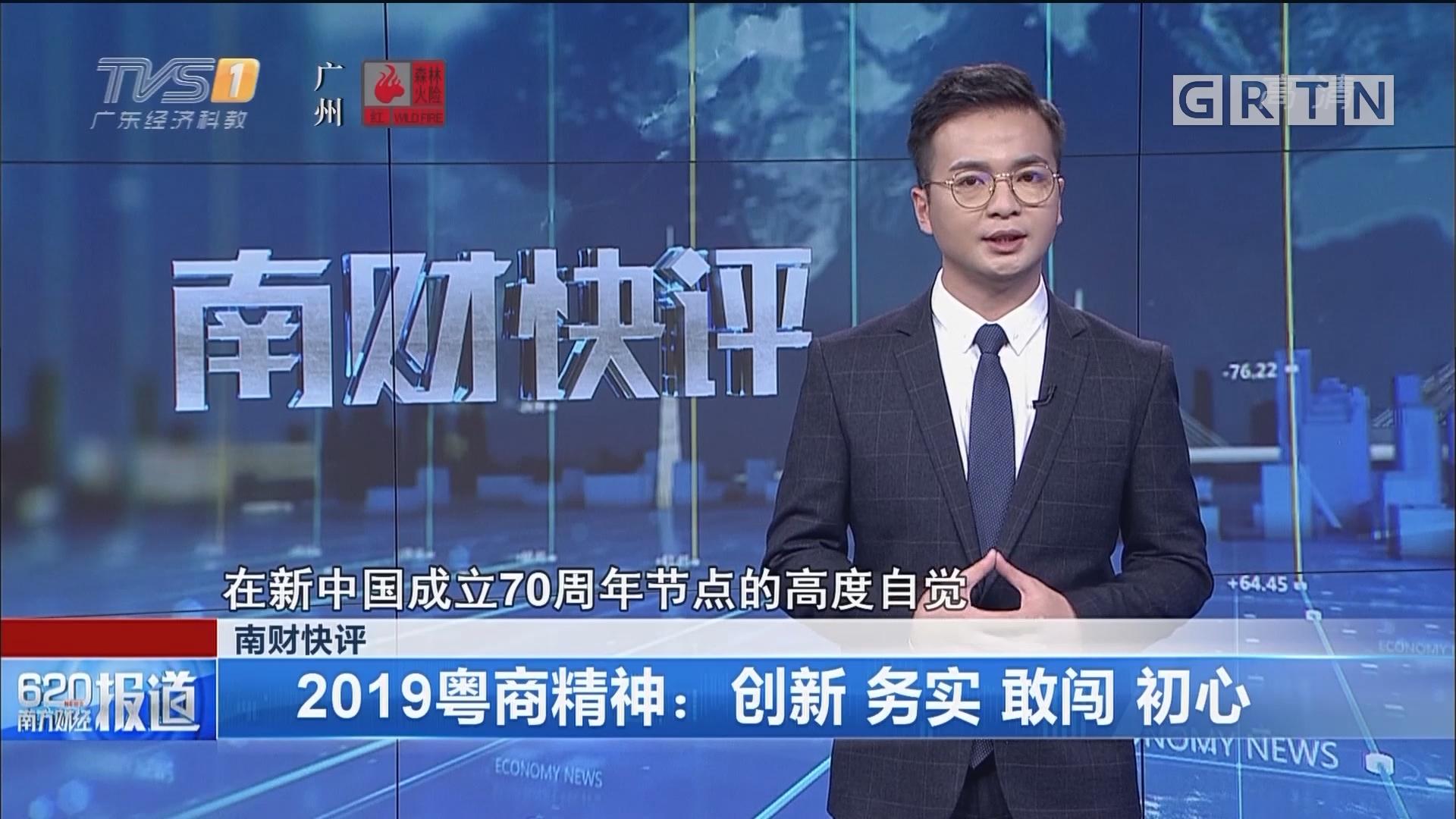 南财快评 2019粤商精神:创新 务实 敢闯 初心