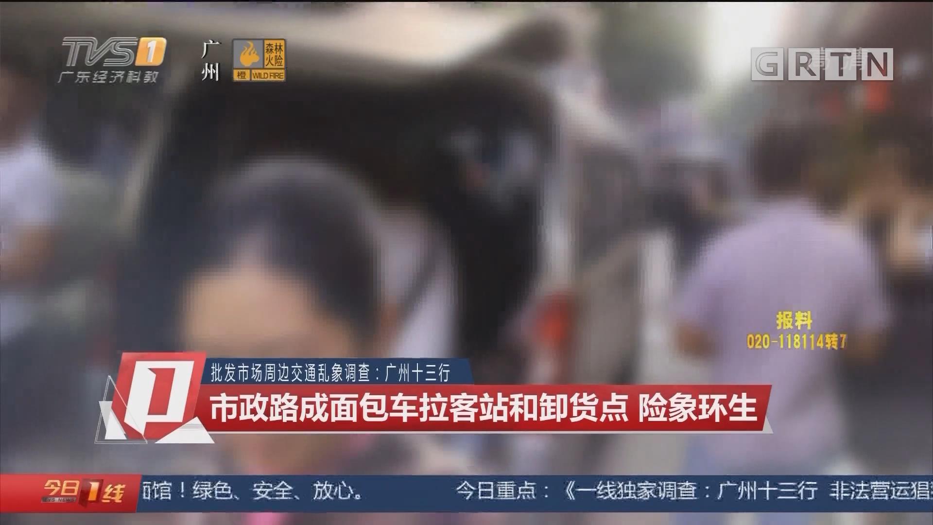 批发市场周边交通乱象调查:广州十三行 市政路成面包车拉客站和卸货点 险象环生