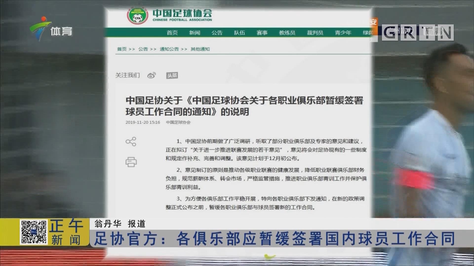 足协官方:各俱乐部应暂缓签署国内球员工作合同
