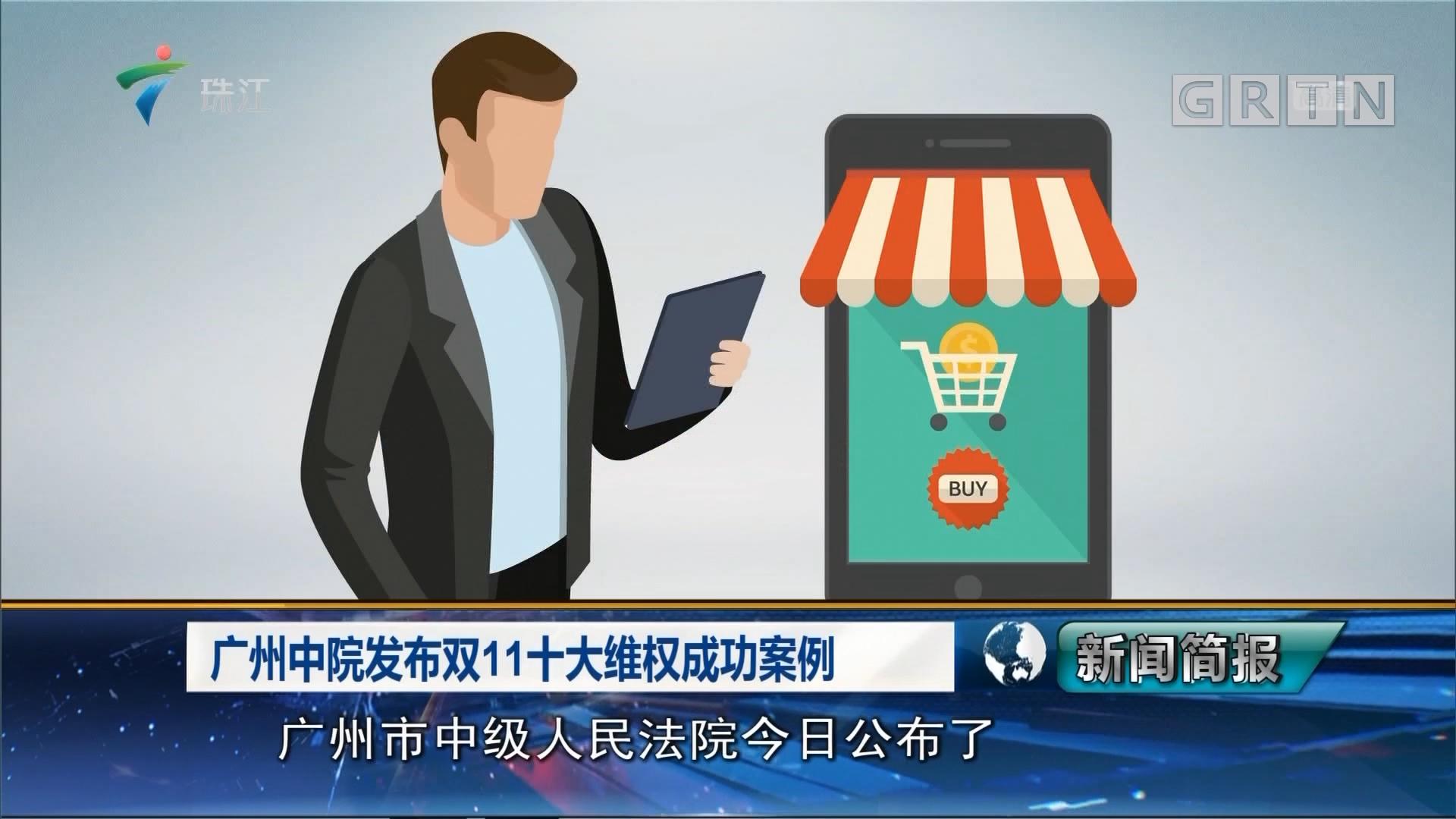 广州中院发布双11十大维权成功案例
