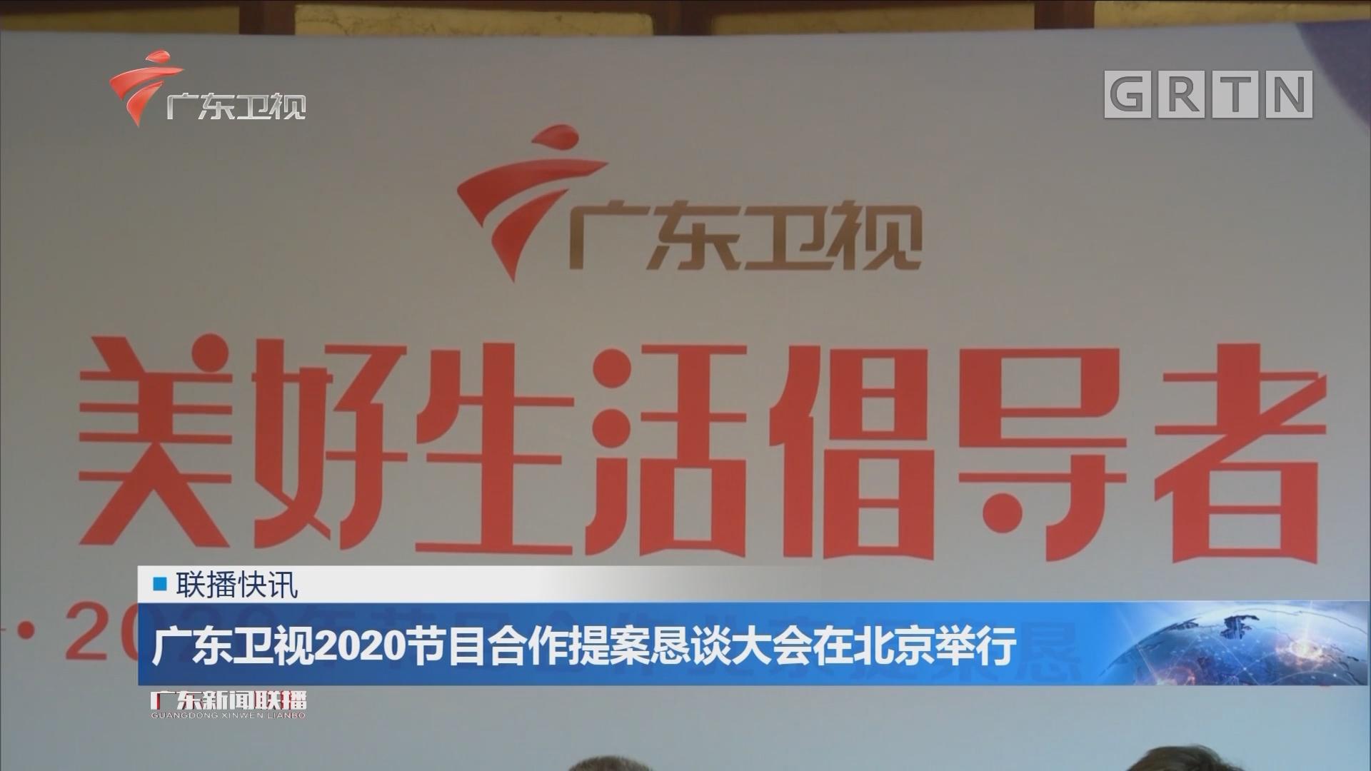 廣東衛視2020節目合作提案懇談大會在北京舉行