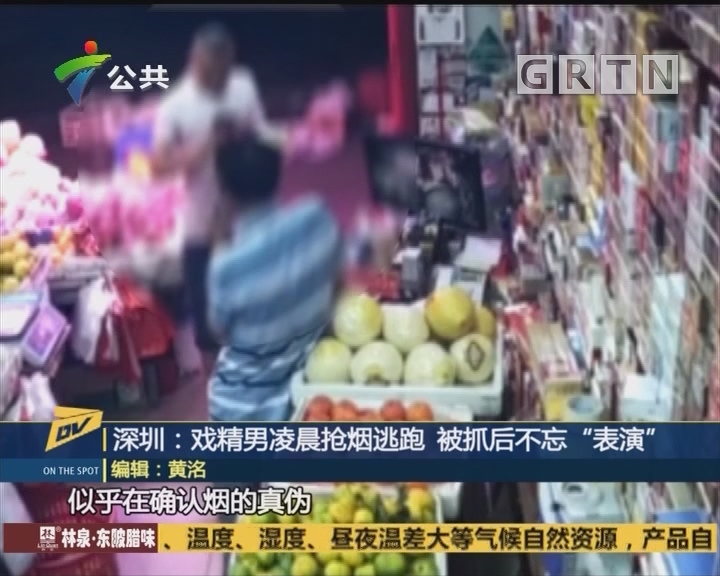 """(DV现场)深圳:戏精男凌晨抢烟逃跑 被抓后不忘""""表演"""""""