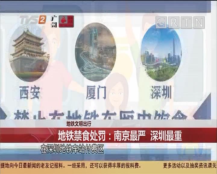 地铁文明出行 地铁禁食处罚:南京最严 深圳最重