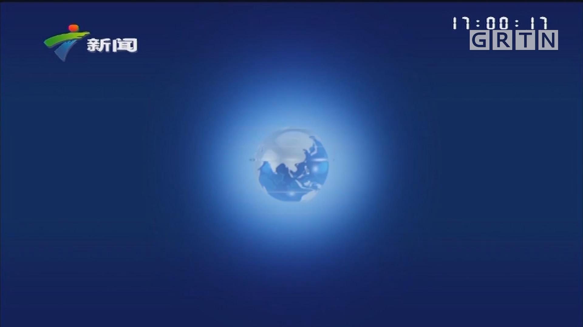 [HD][2019-11-05]正点播报:粤港澳大湾区关注度持续升温