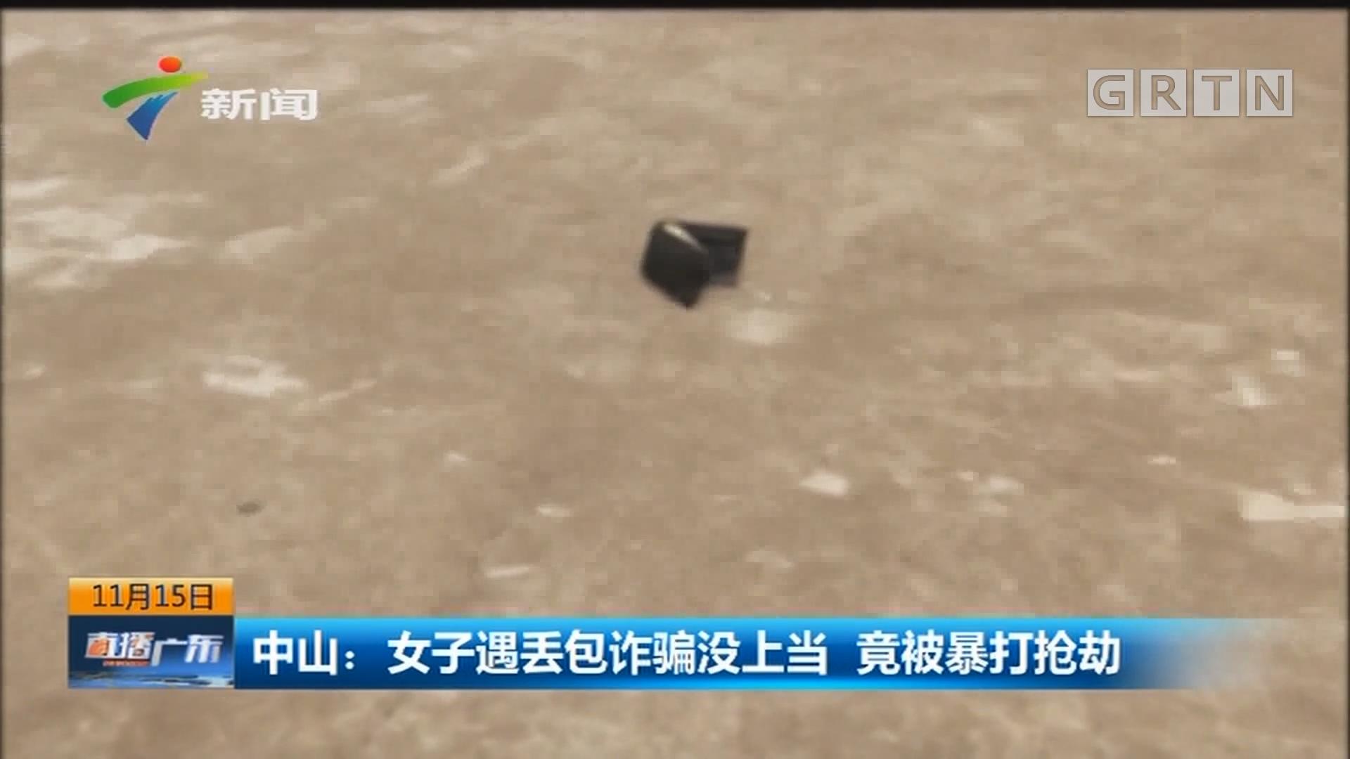 中山:女子遇丢包诈骗没上当 竟被暴打抢劫