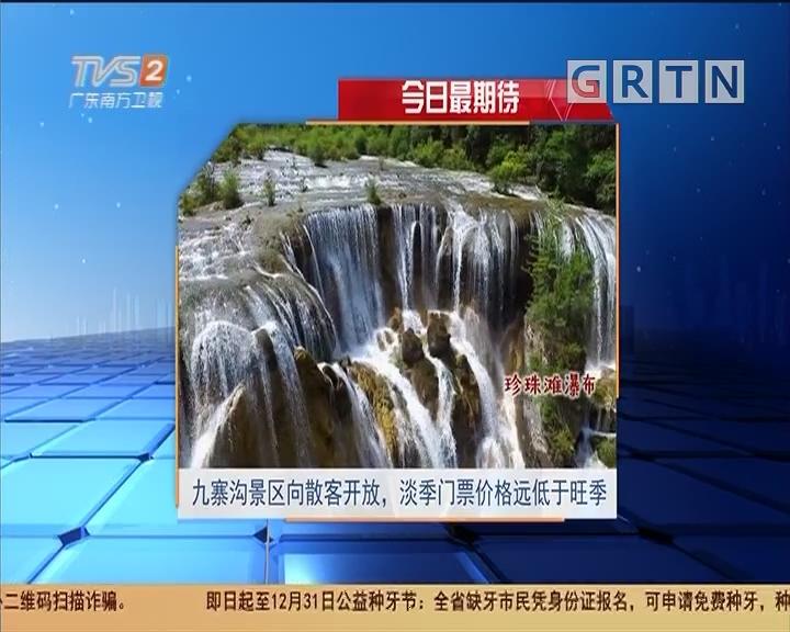 今日最期待 九寨沟景区向散客开放,淡季门票价格远低于旺季