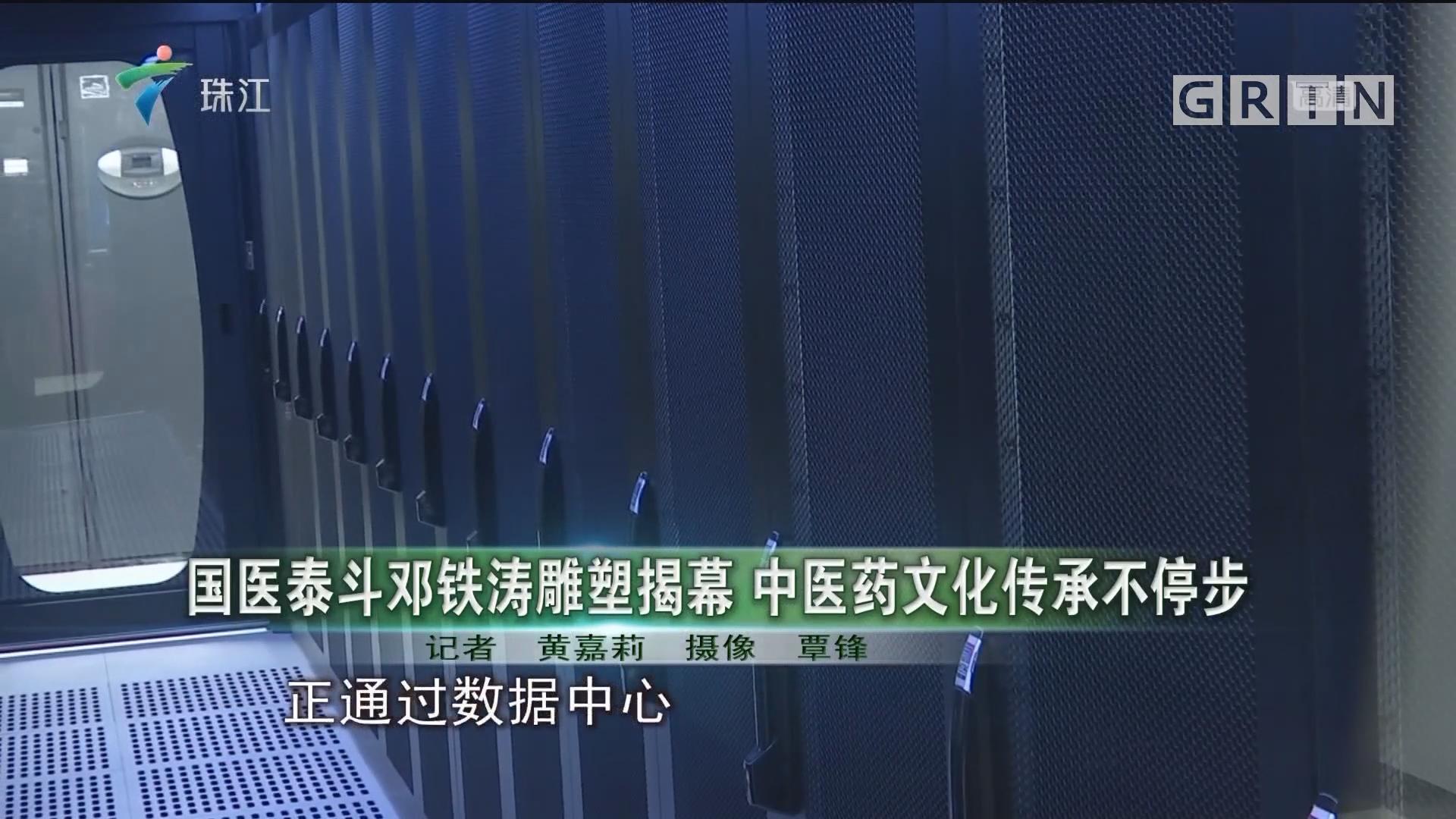 国医泰斗邓铁涛雕塑揭幕 中医药文化传承不停步