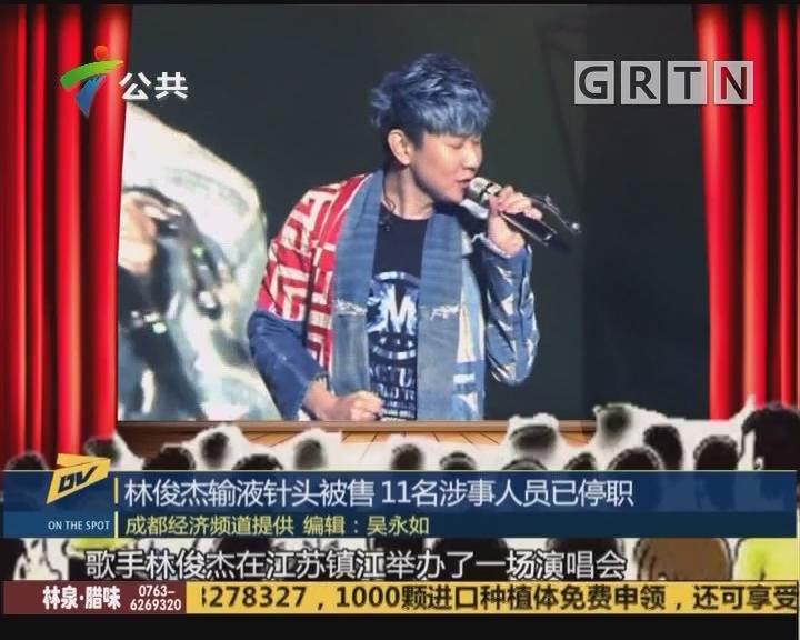 (DV现场)林俊杰输液针头被售 11名涉事人员已停职