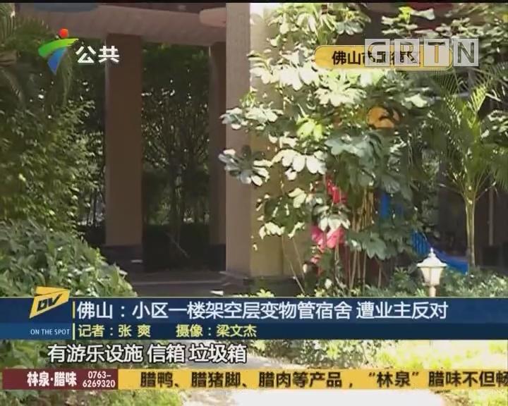 (DV现场)佛山:小区一楼架空层变物管宿舍 遭业主反对
