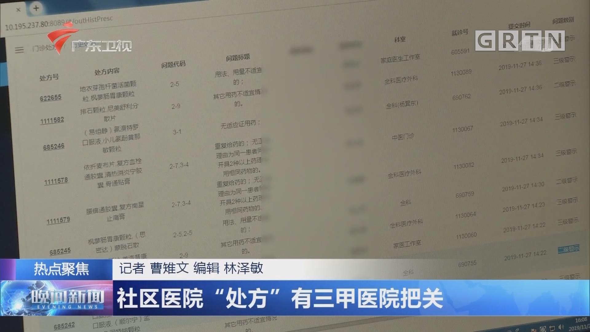 """广州:首家区域性""""审方中心""""成立 社区医院""""处方""""有三甲医院把关"""