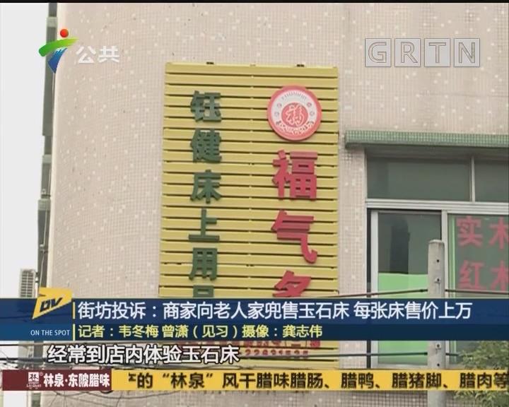 (DV现场)街坊投诉:商家向老人家兜售玉石床 每张床售价上万