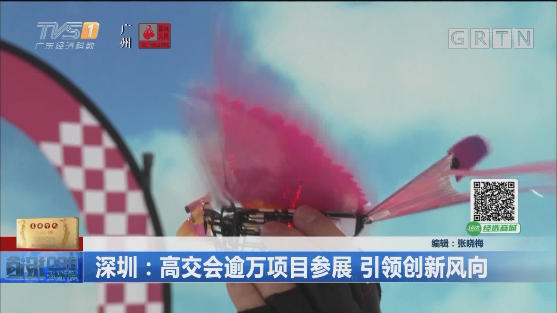 深圳:高交會逾萬項目參展 引領創新風向
