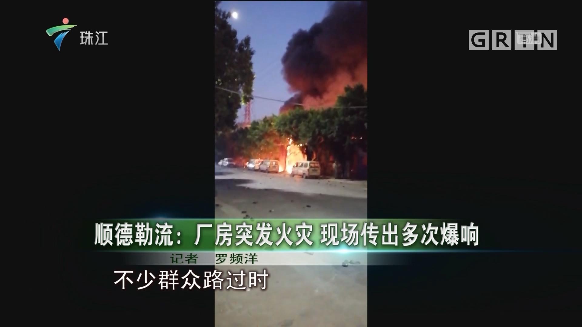 顺德勒流:厂房突发火灾 现场传出多次爆响