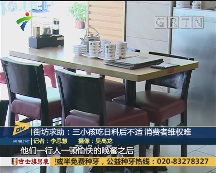 (DV现场)街坊求助:三小孩吃日料后不适 消费者维权难